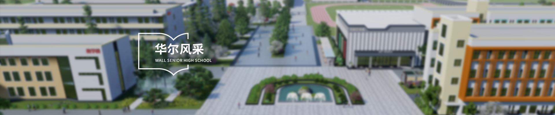 华尔校园1